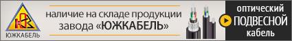 Поставки подвесного оптического кабеля производства завода «ЮЖКАБЕЛЬ»