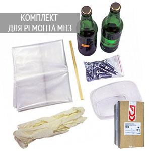 Комплект для ремонта МПЗ Связьстройдеталь