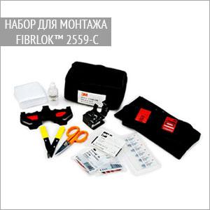 2559-С Набор для монтажа Fibrlok™ (со скалывателем)