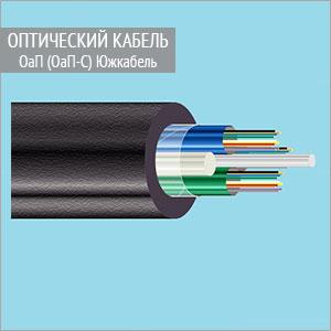 Оптический кабель ОаП (ОаП-С) завода Южкабель