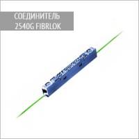 2540G Fibrlok соединитель оптический (250мкм)