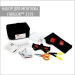 2559 Набор для монтажа Fibrlok™ (без скалывателя)