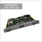 Модульный коммутатор 7200-24P D-Link