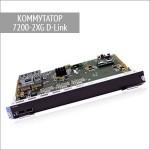 Модульный коммутатор 7200-2XG D-Link
