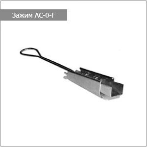 Анкерный зажим AC-0-F клиновой