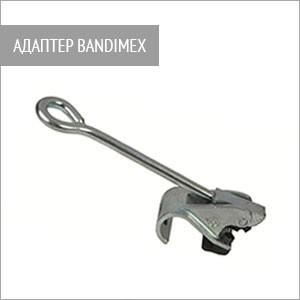 Адаптер Bandimex V 001