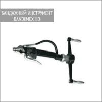 Бандажный инструмент Bandimex HD W 001/HD