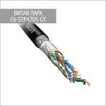 Кабель витая пара C6-STP4205-GY 6 категория, 2FTP, 4 пары