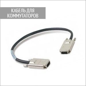 Оптический коммутатор ECS4600-STACABLE-L, 130 см