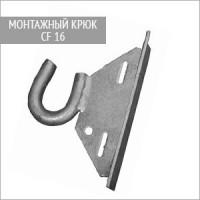Монтажный крюк CF 16