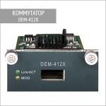 Оптический коммутатор DEM-412X D-Link