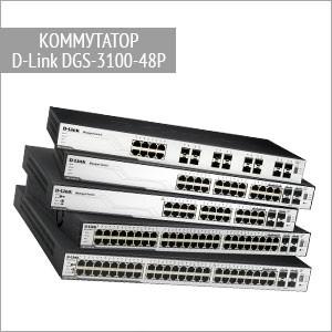 Коммутатор DGS-3100-48P D-Link