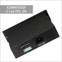Коммутатор DPS-500 D-Link