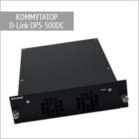 Коммутатор DPS-500DC