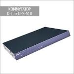 Коммутатор DPS-510 D-Link