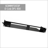 Коммутатор DPS-800 D-Link