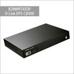 Коммутатор DPS-CB400 D-Link