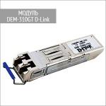 Модуль DEM-310GT