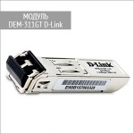 Модуль DEM-311GT