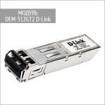 Модуль DEM-312GT2