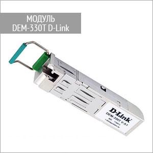 Модуль DEM-330T