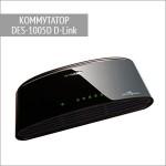 Коммутатор DES-1005D