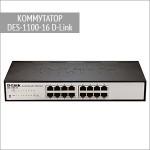DES-1100-16 — коммутатор D-Link