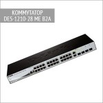 DES-1210-28|ME|B2A — коммутатор D-Link