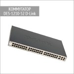 DES-1210-52 — коммутатор D-Link