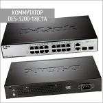 Оптический коммутатор DES-3200-18|C1A
