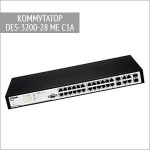 Оптический коммутатор DES-3200-28|ME|C1A D-Link