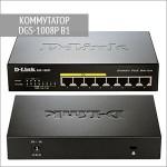 DGS-1008P|B1 — коммутатор D-Link