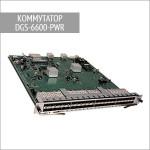 Модульный коммутатор DGS-6600-PWR D-Link