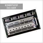 Модульный коммутатор DGS-6604 D-Link