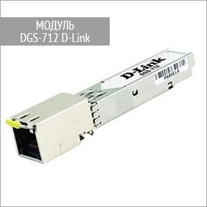 Модуль DGS-712
