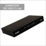 DIR-100/FE — коммутатор D-Link