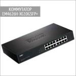 Оптический коммутатор EM4626H-XG10GSFP+ Edge-Core