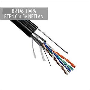 FTP4 Cat 5e внешний с тросом NETLAN (кат 305м)