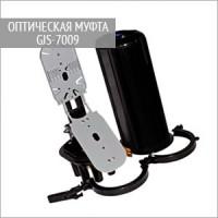Муфта оптическая тупиковая GJS-7009 (144 волокна)