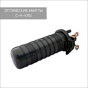 Тупиковая оптическая муфта GJS-Q 96 Core (GJS-03/01)