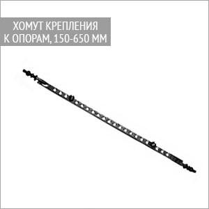 Хомут крепления к столбовым опорам, 150-650 мм