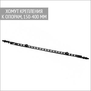 Хомут крепления к столбовым опорам, 150-400 мм