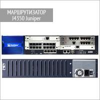 Маршрутизатор J4350 Juniper