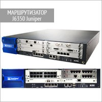 Маршрутизатор J6350 Juniper