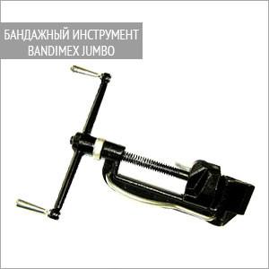 Бандажный инструмент Bandimex Jumbo