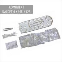 Комплект кассеты КБ48-4525 (стяжки, маркеры, КДЗС 50 шт)