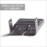 Клипсы S153 для бандажной ленты Bandimex 9,5 мм