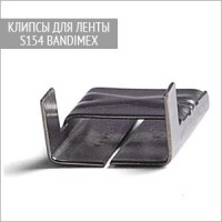 Клипсы S154 для бандажной ленты Bandimex 12,7 мм