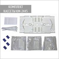 Комплект кассеты КМ-2445 (стяжки, маркеры, КДЗС 30 шт.)