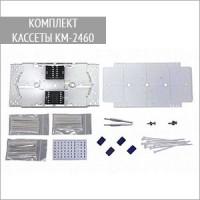 Комплект кассеты КМ-2460 (стяжки, маркеры, КДЗС 30 шт., крышка, петли)
